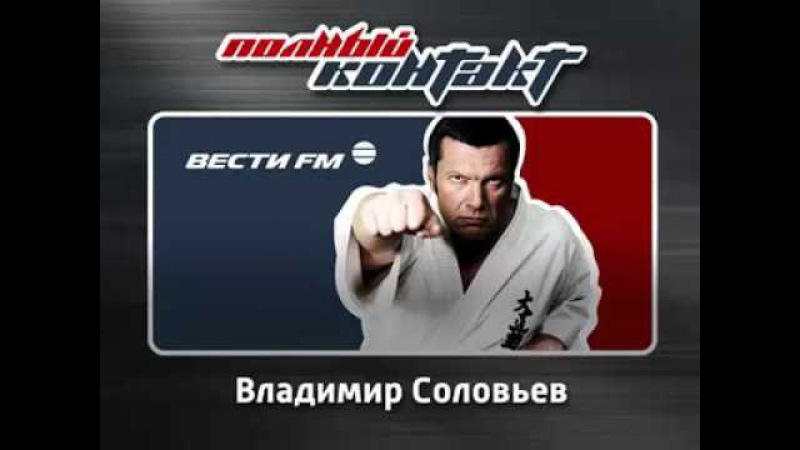Владимир Соловьёв: Экономику лучше руками не трогать