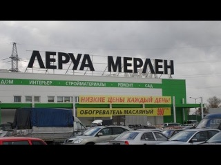 Поездка в город Рязань в Магазин Леруа Мерлен