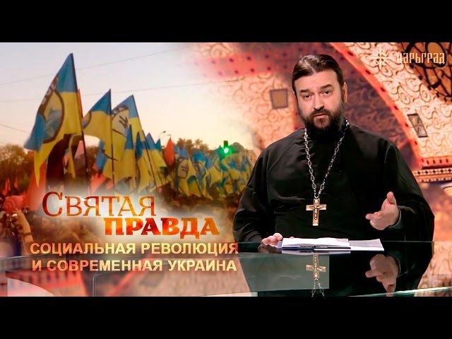 СПАС   Современная Украина и социальная революция [Святая правда]