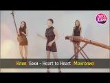 Клип BEHI - Heart to Heart Монголия