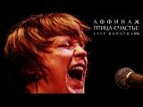 Аффинаж - Птица-Счастье (LIVE)