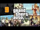 Прохождение Grand Theft Auto V GTA 5 — Часть 9 Чоп / Папарацци Дымоход