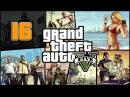 Прохождение Grand Theft Auto V GTA 5 — Часть 16 Стрельба по мишеням / Тревор Филлипс Индас ...