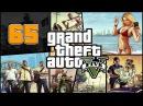 Прохождение Grand Theft Auto V (GTA 5) — Часть 65: Ламар в беде (Лесопилка)