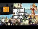 Прохождение Grand Theft Auto V GTA 5 — Часть 31 Чокнутые англичане