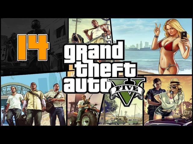 Прохождение Grand Theft Auto V GTA 5 Часть 14 Мистер Филлипс Тревор Байкеры