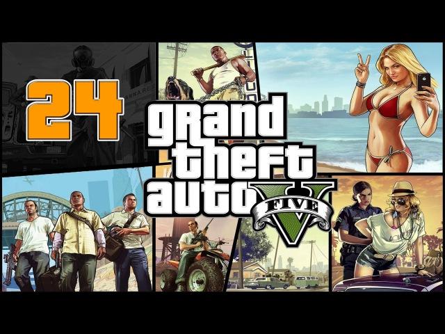 Прохождение Grand Theft Auto V (GTA 5) — Часть 24: Все по инструкции / Агитатор (Тревор)