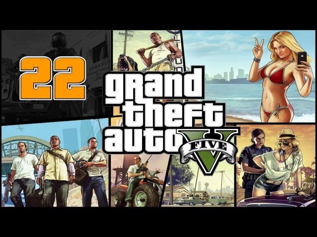Прохождение Grand Theft Auto V (GTA 5) — Часть 22: Агитатор (Франклин) / Папарацци: Принцесса