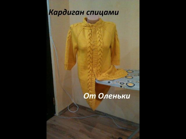 Кардиган Спицами Желтый с косами