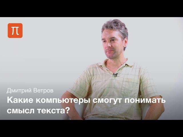 Машинное обучение - Дмитрий Ветров