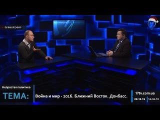 У Донбасса есть всего два пути развития – политолог