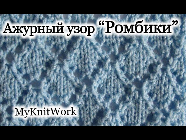 Вязание спицами. Узор Ажурные Ромбики. Knitting. Pattern Openwork Diamonds.