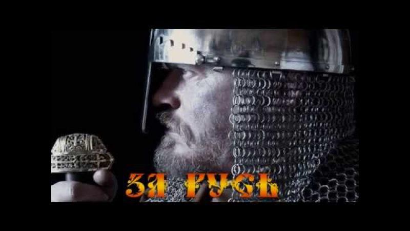 Сборник патриотических песен За Русь №6