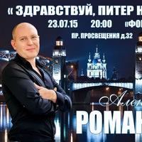 23.07.15. 20:00 ♫ Алексей РОМАНЮТА ♫