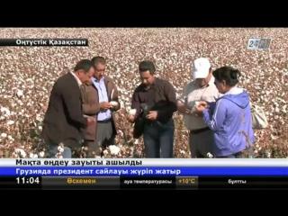 Қарабаев Ержан ...Шардара ауданында мақта өндейтін зауыт ашылды
