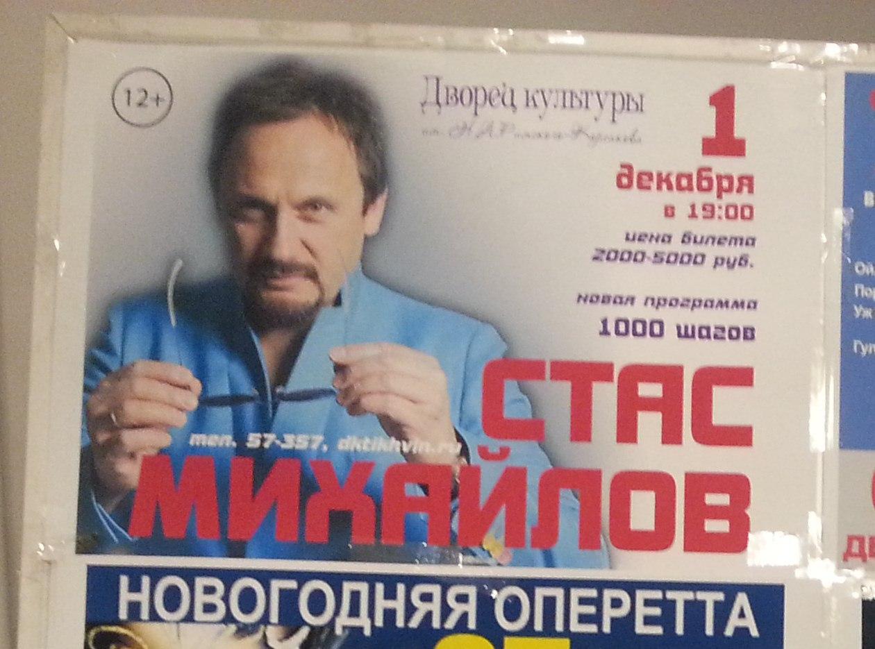 Стас михайлов порно 4 фотография