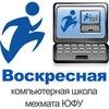 Воскресная Компьютерная Школа мехмата ЮФУ