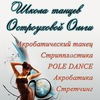 Школа танцев Остроуховой Ольги