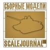 "Сборные модели ""Scale Journal"""