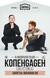 06.02 - КОПЕНGАGЕН Акустика / БИРЖА Бар