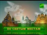 Святые места России.Краснодар.Александро Невский собор