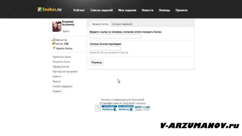 Видео-обзор Snebes.ru - Бесплатная раскрутка ВКонтакте