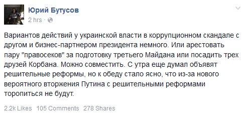 БПП не считает возможной отставку Абромавичуса до рассмотрения вопроса отставки Кабмина в целом, - Луценко - Цензор.НЕТ 6341