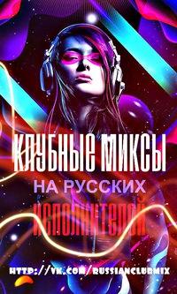Клубные русские миксы