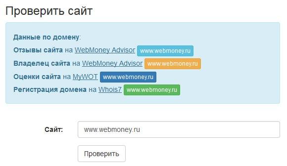 Проверить сайт на принадлежность WebMoney - п3