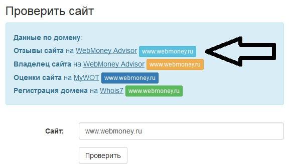 Проверить сайт на принадлежность WebMoney - п4