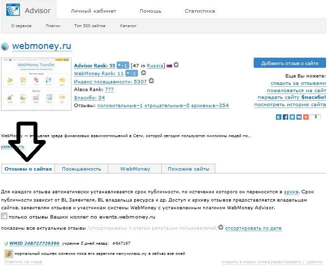 Проверить сайт на принадлежность WebMoney - п5