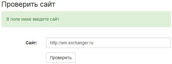 Проверить обменный пункт на принадлежность к WebMoney - п1