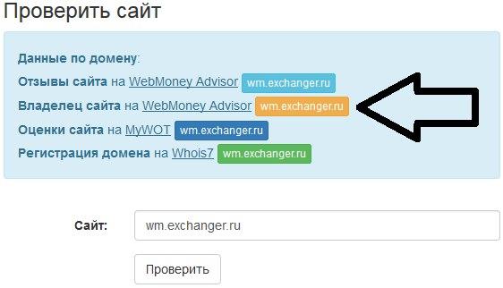 Проверить обменный пункт на принадлежность к WebMoney - п2
