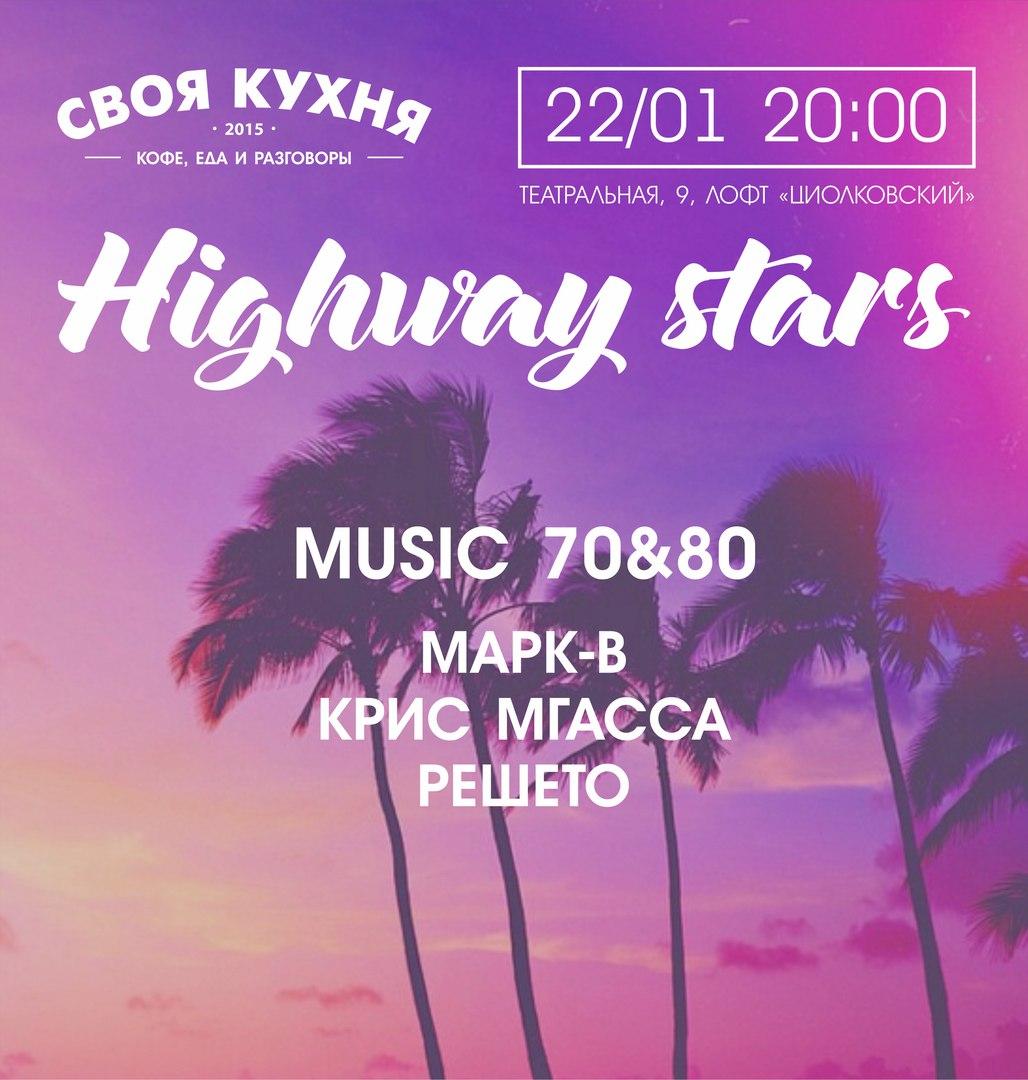Афиша Калуга Highway Stars / CВОЯ КУХНЯ / 22.01.2016