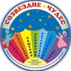 """ТРОО РДД """"Созвездие чудес"""""""