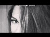 Юлия под музыку Ольга Фаворская - Доченька . ( Моя Взрослая Красивая Дочь ... ) .. Picrolla