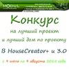 Конкурс на лучший проект в HouseCreator+ и 3.0