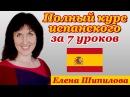 Полный курс испанского языка за 7 уроков для начинающих. Елена Шипилова
