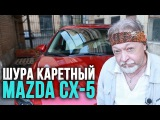Mazda CX-5 тест-драйв  Шура Каретный (18+)