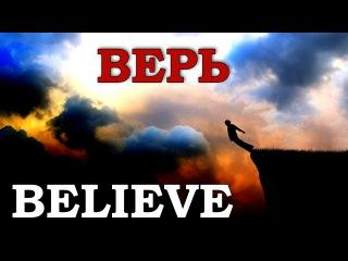 Believe! Верь! Мотивационное видео:)