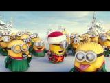 Миньоны поздравляют с Рождеством.