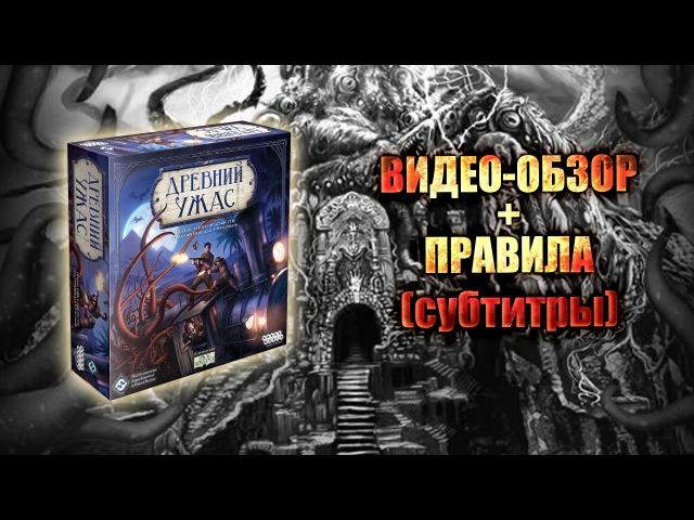 Настольная игра «Древний ужас» — Большой обзор. RusSub (Eldritch Horror)