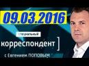 Специальный корреспондент 09.03.2016 – Какова судьба Украины