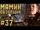 МАМИН ОБЗОРЩИК 37 ШКОЛОЛЁТЧИКИ В WAR THUNDER