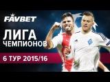 Лига Чемпионов Динамо - Маккаби Челси - Порту Олимпиакос - Арсенал Рома - БАТЭ