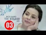 Все равно ты будешь мой - 03 Серия / 2015 / Мелодрама