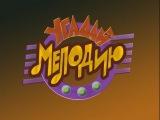Угадай мелодию (ОРТ, 1999) Лолита Милявская, Александр Цекало, Тигран Кеосаян