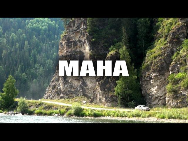 Сплав по Мане реке | Rafting on the Mana river