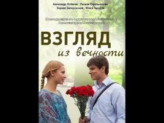 Взгляд из вечности мелодрамы русские