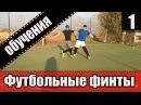 Футбольные финты обучение ПАРТ 1